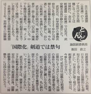 2013:8:31yomiuri