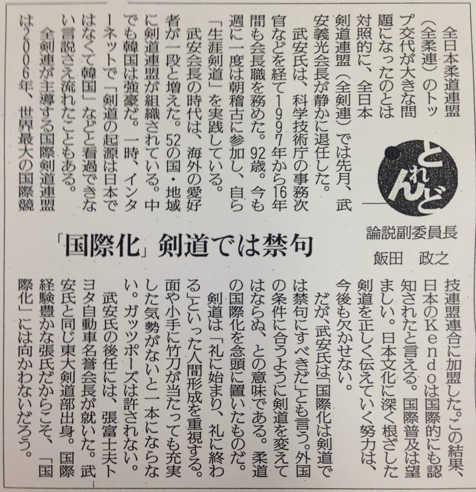 新聞記事から:「国際化」剣道では禁句?!