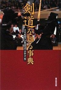剣道を知る事典(東京堂出版)