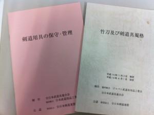『竹刀及び剣道具規格』と『剣道用具の保守・管理』