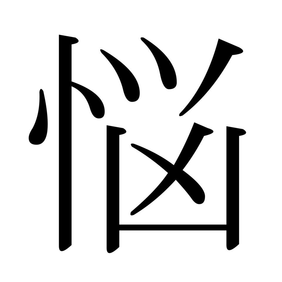 閑話休題:剣道スコアからの「悩」